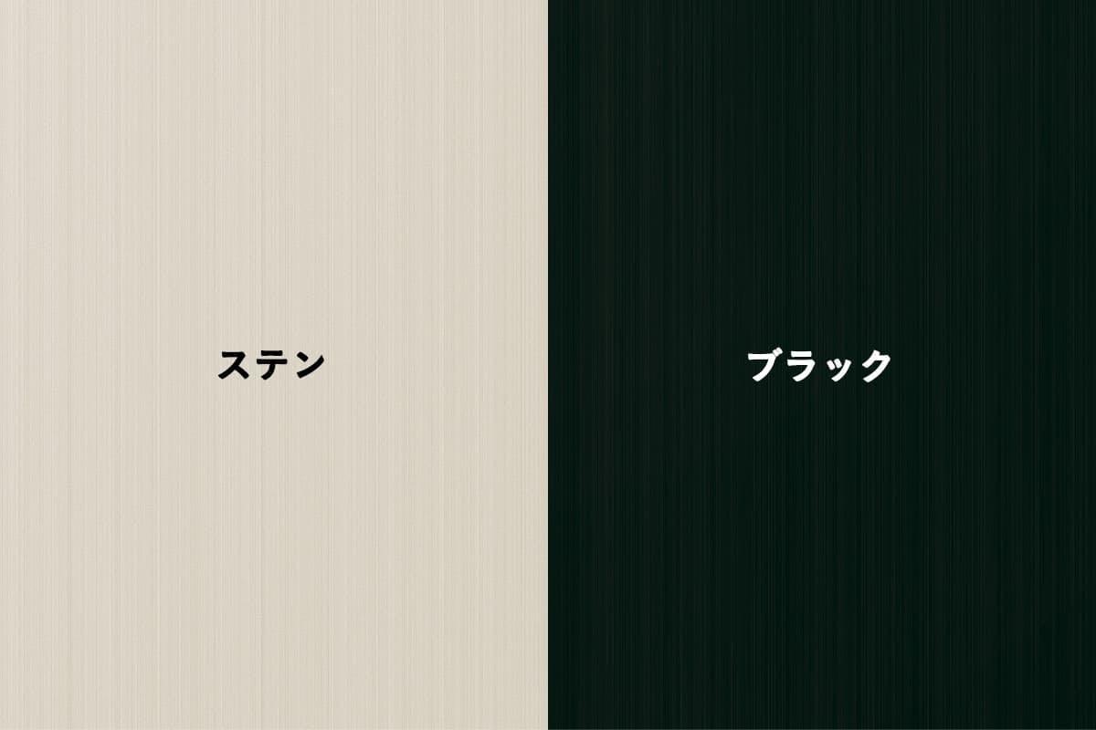 2色のカラーバリエーション